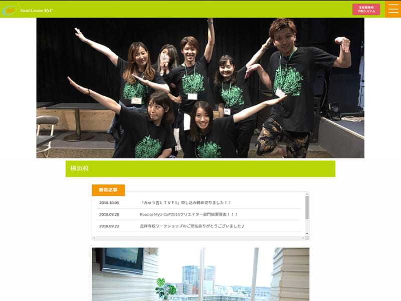 ボーカルレッスンミュウ横浜校は不規則なスケジュールの社会人の味方