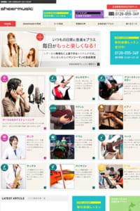 カウンセリングであなたの目標を定めてからレッスンを始めるシアーミュージック横浜校