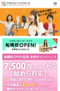 アバロンミュージックスクール横浜校では独自のボイストレーニング法でレッスンができる