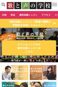 歌と声の学校 横浜上大岡校には、正式認可されたヴォイストレーナー®が在籍